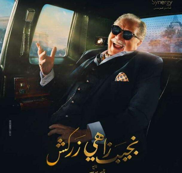 قائمة بأهم مسلسلات رمضان المقبل والقنوات التي ستعرضها