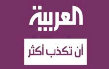 وزارة الاتصال الجزائرية تسحب اعتماد قناة