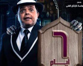 5 ملايين جنيه أجر محمد هنيدي في فيلمه الجديد
