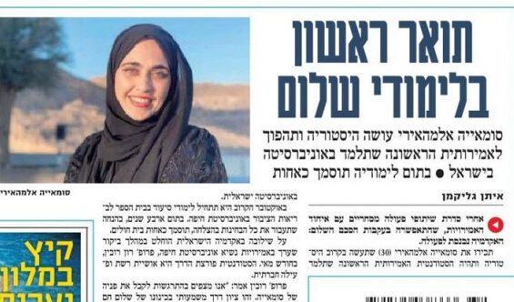لانتاج جيل اماراتي متصهين.. جامعة حيفا العبرية تستعد لاستقبال أول طالبة إماراتية تعتزم الدراسة في اسرائيل