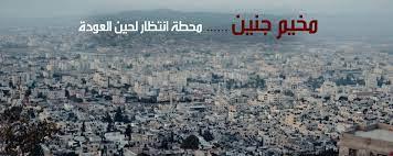 جنين.. ساحة حرب جننت جيش الاحتلال، وخرجت من تحت سيطرة سلطة عباس