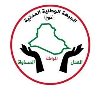 الجبهة الوطنية المدنية (موج) تستنكر دعوة أطراف عراقية للتطبيع
