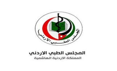المجلس الطبي يوضح بشأن اعتماد طبيب قلب في البورد الأردني