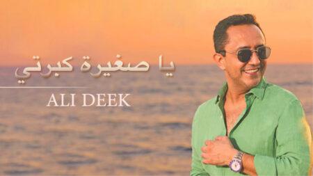 علي الديك يطلق أغنيته الجديدة