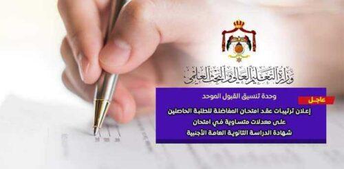 إعلان موعد وترتيبات امتحان المفاضلة الثانوية الأجنبية/ رابط بالاسماء