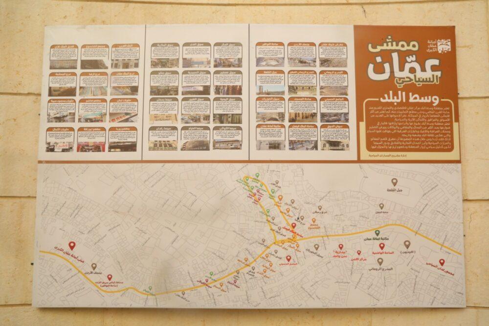 امانة عمان تنظم جولة على مسار ممشى عمان السياحي