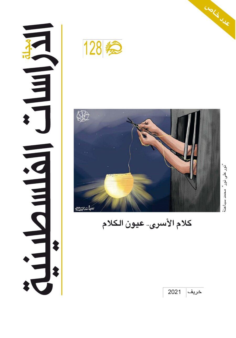 كتبه أسرى فلسطينيون في سجون الاحتلال.. صدور العدد 128 من
